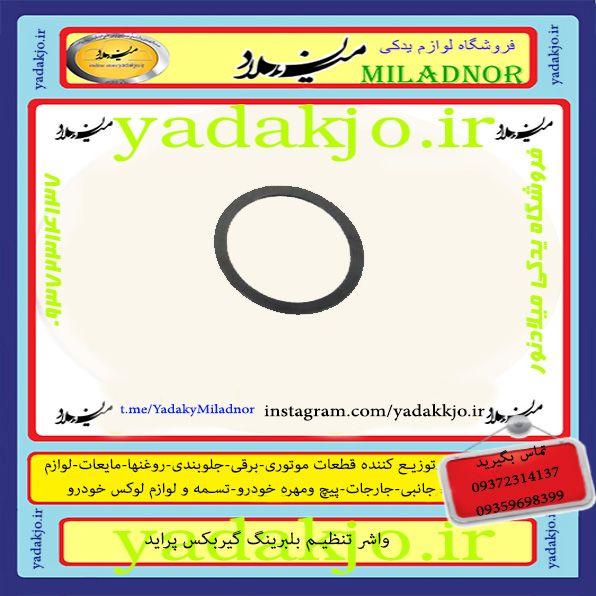واشر تنظیم بلبرینگ گیربکس پراید - کد 1238