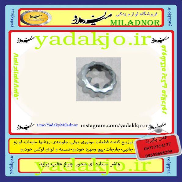 واشر خورشیدی چرخ پراید -کد 1126