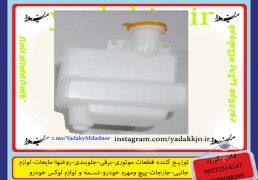 منبع شیشه شور پراید کابراتوری کد 1151