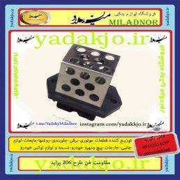 مقاومت فن پراید طرح 206 - کد 1158