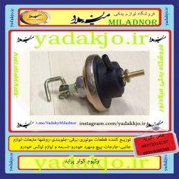 وکیوم کولر پراید - کد 1234