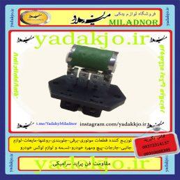 مقاومت فن پراید - کد 1159