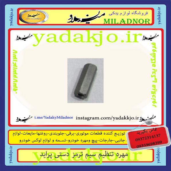 مهره تنظیم سیم ترمز دستی پراید - کد 1247