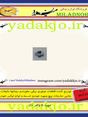 مهره 68 ته واشری- کد ۱۲۴۳