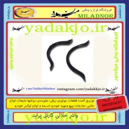 واشر حلالی کارتل پراید - کد 1134