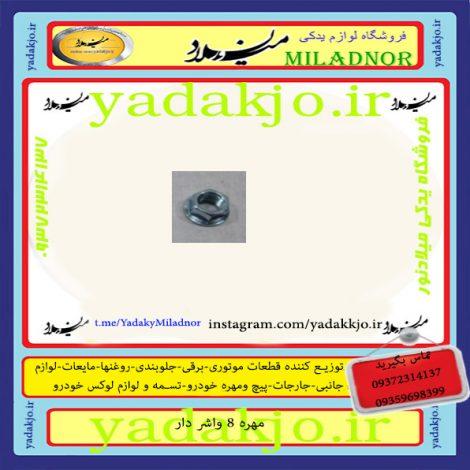 مهره 8 ته واشری- کد ۱۲۴5