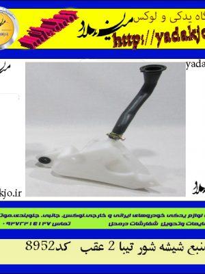 منبع شیشه شور تیبا ۲ - کد 1211