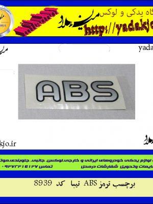 تیبا ABS برچسب ترمز کد 1079