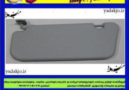 آفتابگیر چپ تیبا - کد 1232