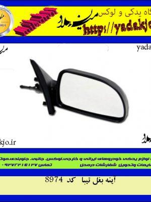 آینه بغل تیبا - کد 1115