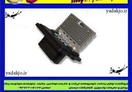 مقاومت فن بخاری کد 1042