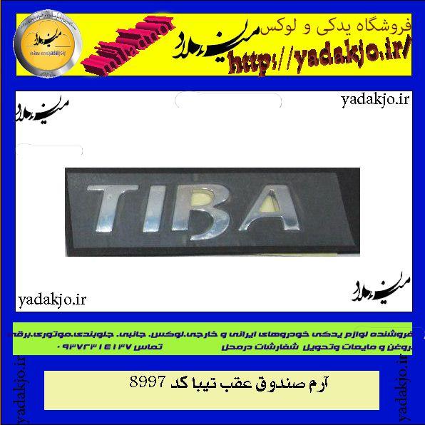 آرم صندوق عقب تیبا - کد 1231