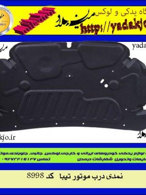 نمدی درب موتور(کاپوت) تبیا -کد 1113