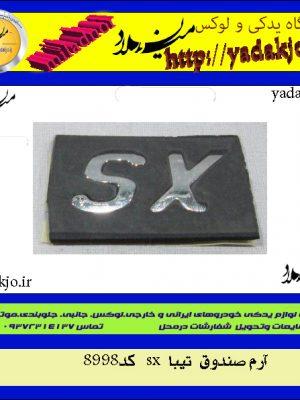 آرم صندوق تیبا SX - کد1117