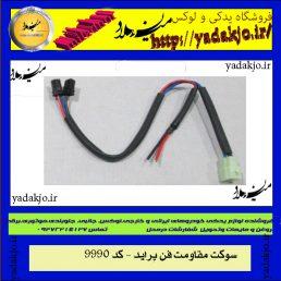 سوکت مقاومت فن پراید کد 1049