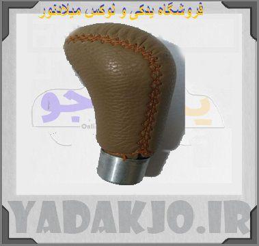 سردنده چرمی momo درجه یک کد 1221