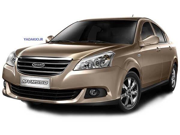 خودرو ام وی ام 550 MVM 550